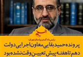 فتوتیتر/ توضیح رئیس دادگستری استان تهران درباره پرونده بقایی و 20 نجومیبگیر