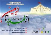 """دومین همایش ملی """"از غدیر تا اربعین"""" در مشهد به کار خود پایان داد"""