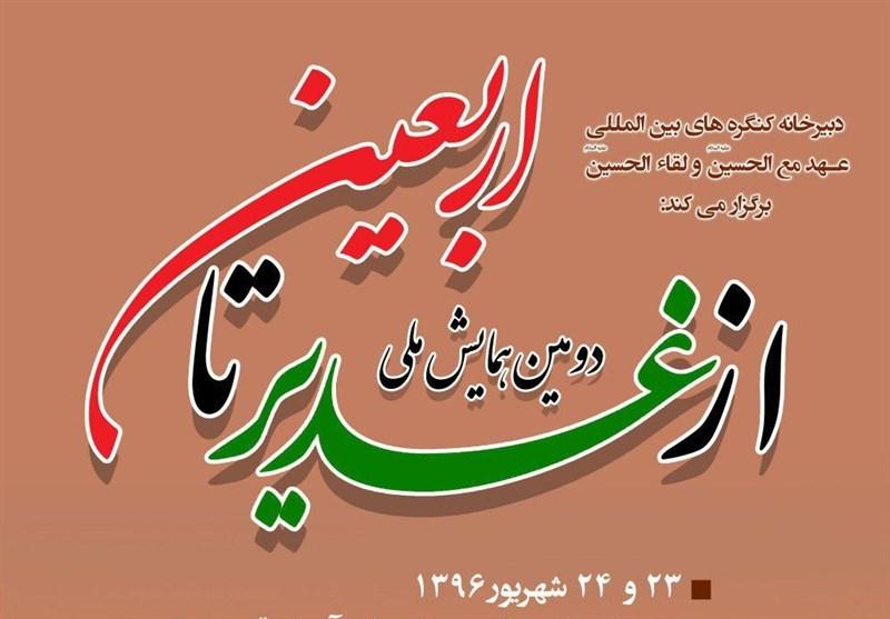 سومین همایش ملی از غدیر تا اربعین در مشهد آغاز بهکار کرد