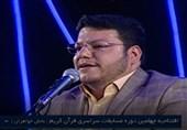 تلاوت جدید حامد علیزاده + صوت و فیلم