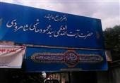 افتتاح دفتر آیت الله شاهرودی در مازندران2