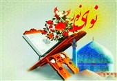 سلسله طرحهای نوای نور در علوم پزشکی شیراز اجرا میشود