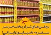 فتوتیتر/«روغنهای تراریخته» بر سر سفره 80 میلیون ایرانی