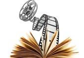 کتاب و سینما
