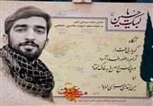تابلوی منقوش به امضای چهره های مطرح سینما به خانواده شهید حججی اهدا میشود