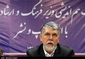 وزیر ارشاد: مرحوم هاشمی یکی از محققان برجستهاسلامی است