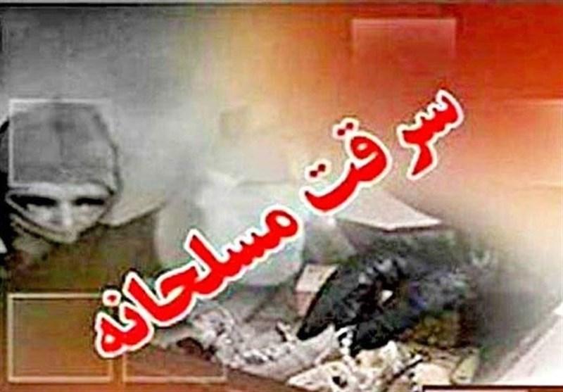 جزئیات سرقت مسلحانه در ارومیه اعلام شد