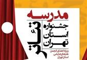 آقاخانی، اسکندری و مرادی، مدرسان مدرسه تئاتر جشنواره استان تهران