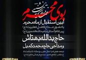 آیین استقبال از ماه محرم برگزار میشود