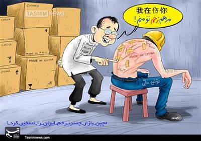 کاریکاتور/ مرهم زخم تولید ملی !!!