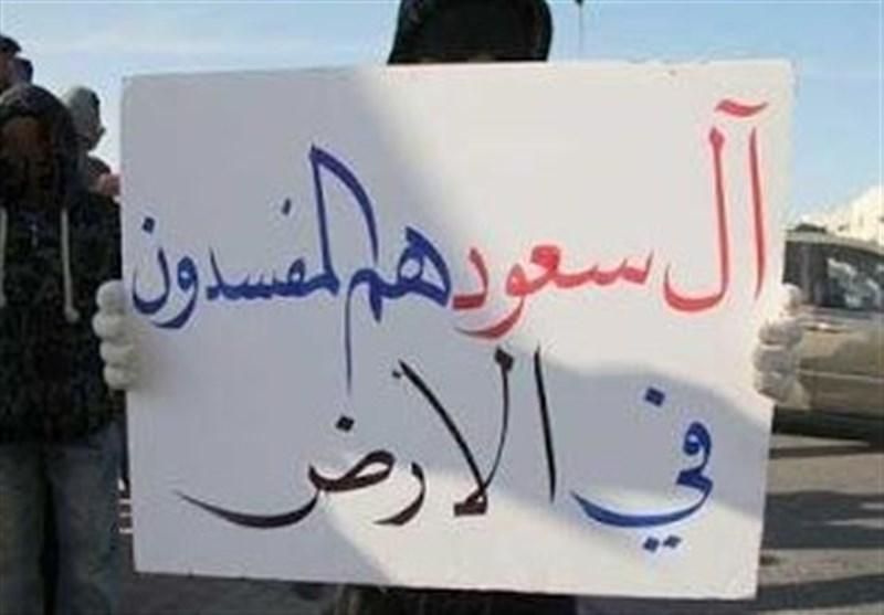 آل سعود تظاهرات