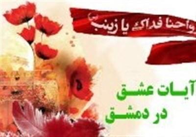 برگزاری بزرگداشت شهدای جاویدالاثر مدافع حرم در گلزار شهدا