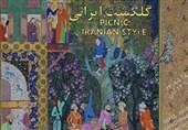 3 هزار سال سنت «آبا و اجدادی» را در نمایشگاه «گلگشت ایرانی» ببینید