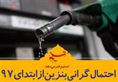 """افزایش قیمت بنزین """"دارو"""" را گران میکند"""