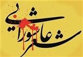 سوگواره شعر عاشورا، ایثار و شهادت در شهرستان نهبندان برگزار میشود
