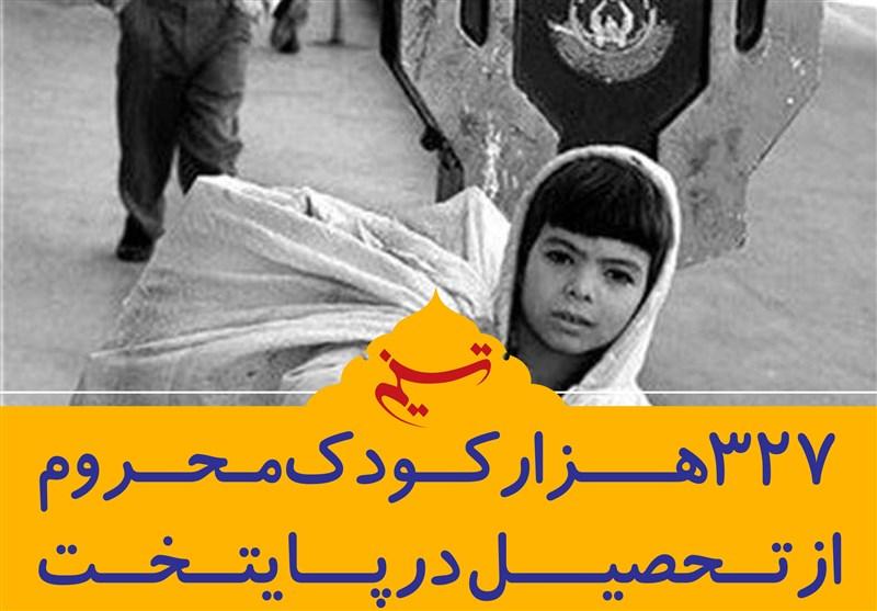 فتوتیتر/327 هزار کودک محروم از تحصیل در پایتخت