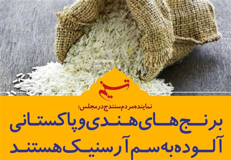 فتوتیتر/ برنجهای هندی و پاکستانی آلوده به سم آرسنیک هستند