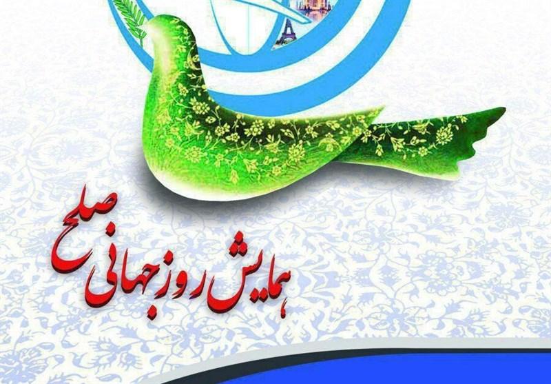 مجمع جهانی صلح اسلامی
