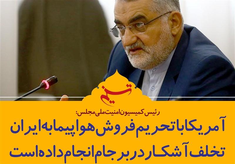 فتوتیتر/بررجردی:آمریکا با تحریم فروش هواپیما به ایران تخلف آشکار در برجام انجام داده است