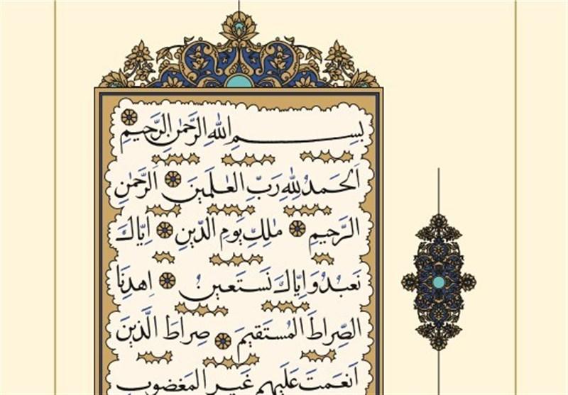 قرآن به خط نسخ ایرانی کم علامت کتابت شد
