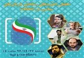 نشست «تحلیل راهبردهای رسانهای جریانهای سیاسی در انتخابات» برگزار میشود