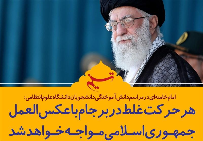 فتوتیتر/امام خامنه ای:هر حرکت غلط در برجام با عکسالعمل جمهوریاسلامی مواجه خواهد شد