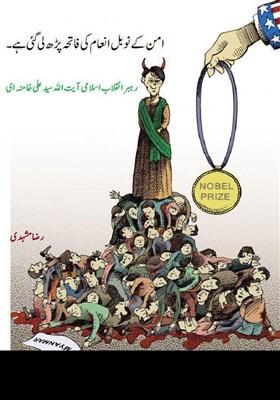 امام خامنہ ای: امن کی نوبل انعام کی فاتحہ پڑھ لی گئی