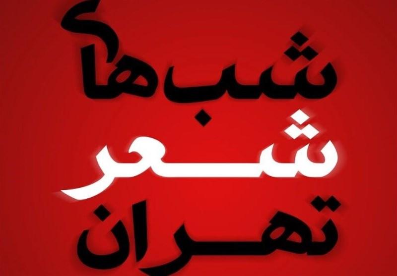 انجمن شبهای شعر تهران