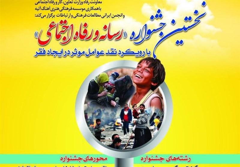 """نخستین جشنواره """"رسانه و رفاه اجتماعی"""" در استان گلستان برگزار میشود"""