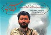 شهید حسین پور شلمانی