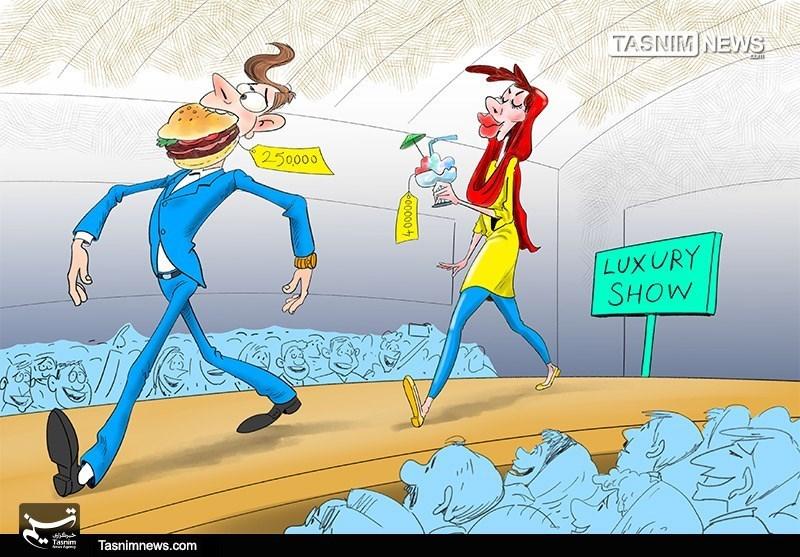 کاریکاتور/ لاکچری+قارچ و پنیر !!!