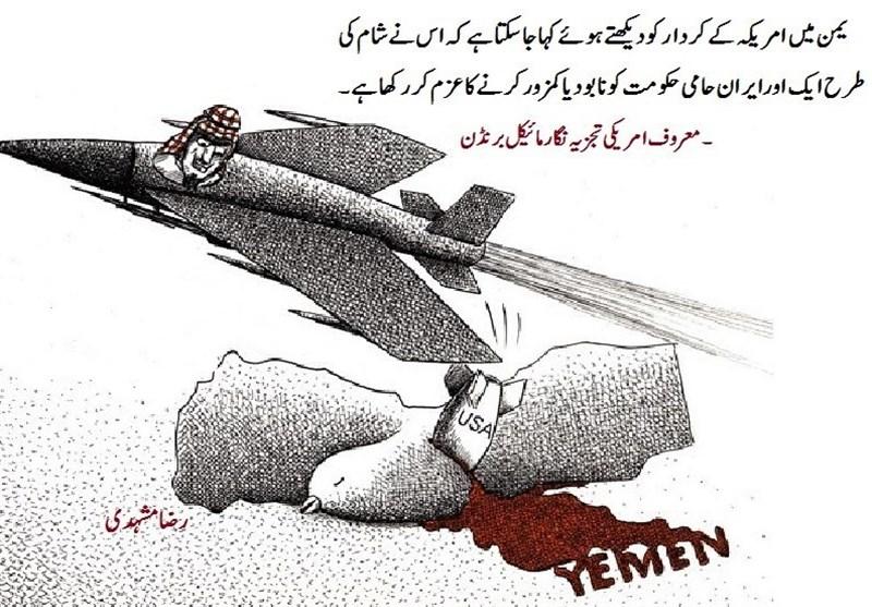 یمن میں امریکی کردار کا مقصد شام کی مانند ایک اور ایران حامی ملک کو نابود یا کمزور کرنا ہے