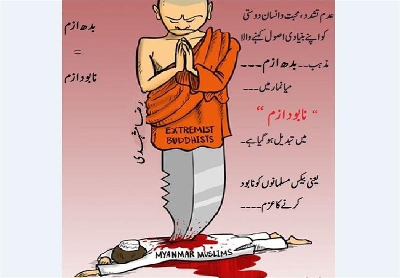 بدھ ازم برابر ہے نابودازم؛ یعنی میانمار کے بے کس مسلمانوں کی نابودی کا عزم۔۔۔ + کارٹون