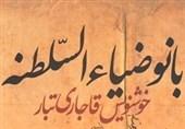 احوالات دختر هفتم فتحعلیشاه، معروفترین بانوی قرآنی قاجار + تصویر