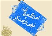 تهران| امر به معروف شرط وحدت امت اسلامی است