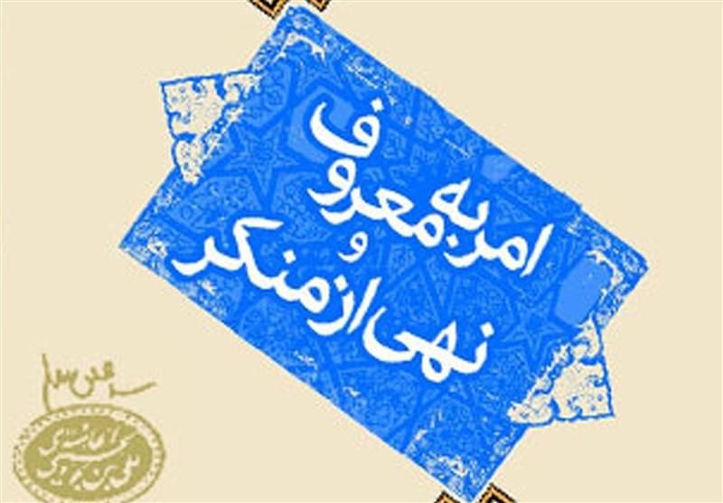 شوراهای امربهمعروف و نهیازمنکر مساجد شیراز راهاندازی شد