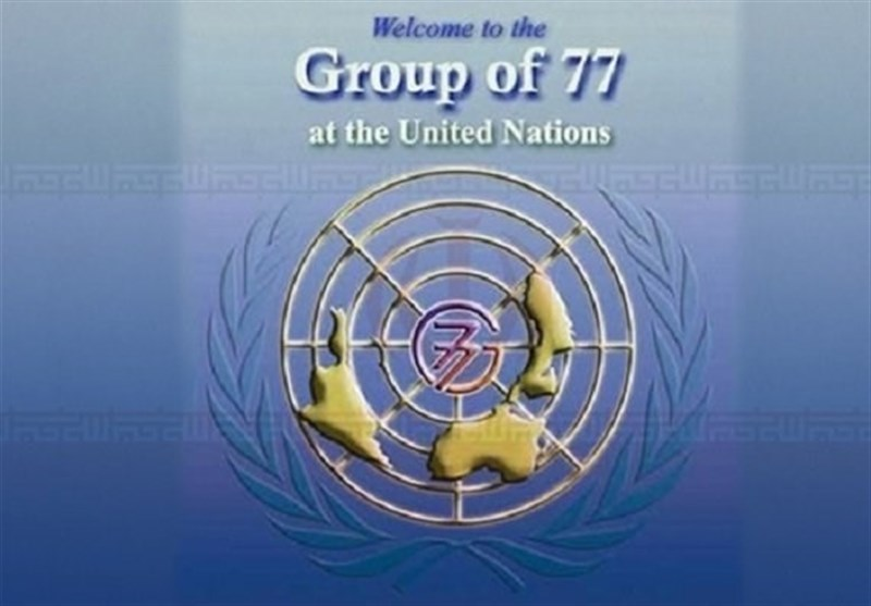 مجموعة الـ77 تؤکد على دعم الاتفاق النووی