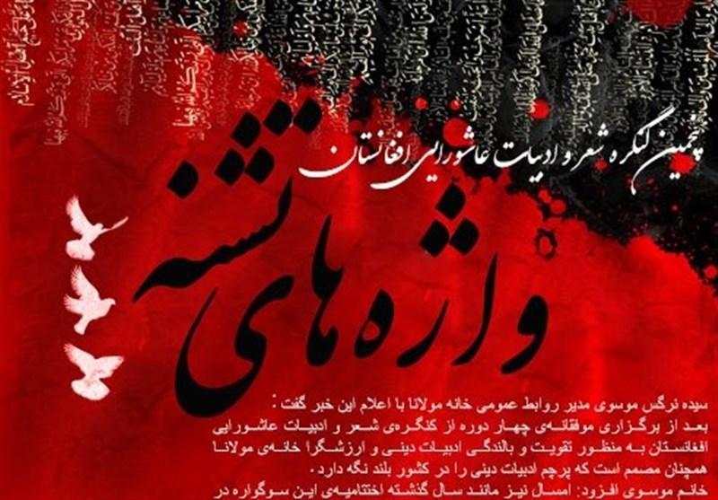 فراخوان پنجمین کنگره شعر و ادبیات عاشورایی افغانستان منتشر شد