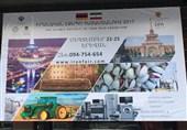 نمایشگاه اختصاصی ایران در ارمنستان افتتاح شد