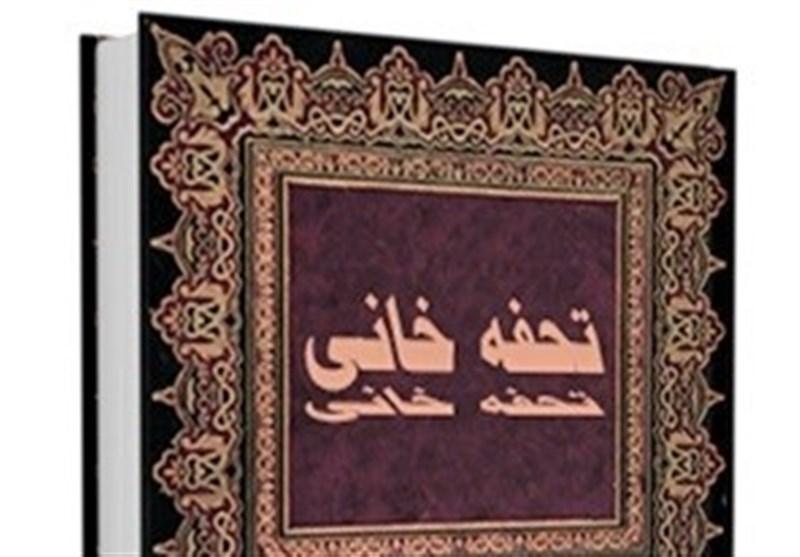 بازخوانی تاریخ طبابت؛ «تحفه خانی» از منابع آموزش طب سنتی با متنی روان + دانلود نسخه دیجیتال