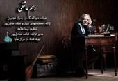 «رسم عاشقی» اثر رسول نجفیان درباره شهدا +صوت