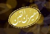 اشعاری که زهیر در کربلا به عنوان رجز خواند