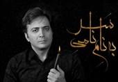«به نام نامی سر» با صدای مجید اخشابی منتشر شد + صوت