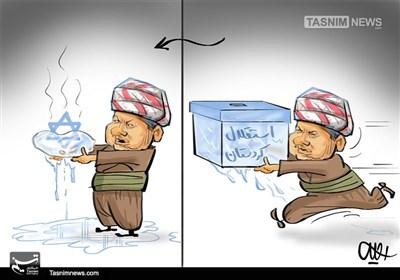 کاریکاتور/ نتیجه رفراندوم استقلال کردستان