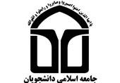 زلزله کرمانشاه|جامعه اسلامی دانشجویان درگذشت هموطنانمان در حادثه زلزله را تسلیت گفت