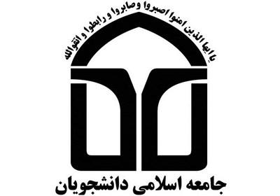 برگزاری انتخابات کمیسیون تشکیلات جامعه اسلامی دانشجویان