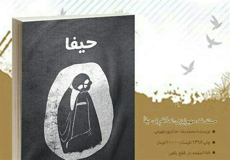 """کتاب """"حیفا"""" مستند ضد صهیونیستی تکفیری در شیراز رونمایی میشود"""