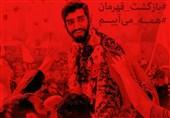 گردهمایی دانشجویان برای تشییع پیکر شهید حججی