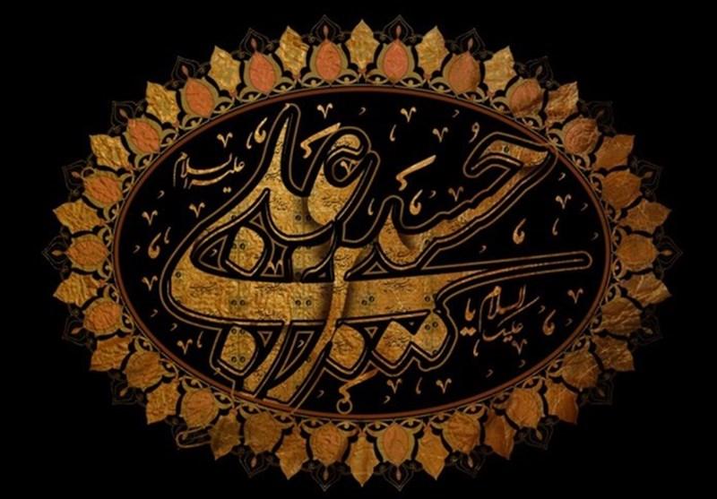 اشعاری که امام حسین(ع) در کربلا به عنوان رجز خواند