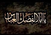 اشعاری که حضرت عباس(ع) در کربلا به عنوان رجز خواند